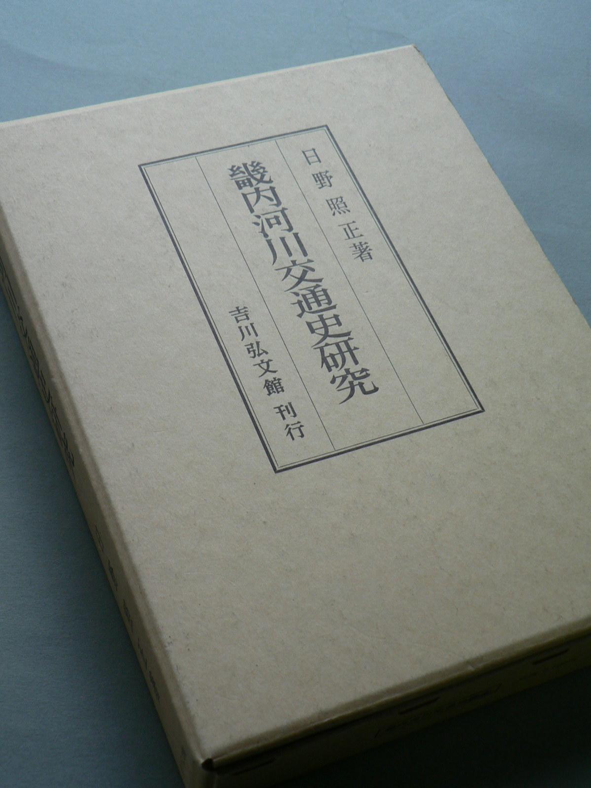 歴史書 - 京都・滋賀で古本・古...